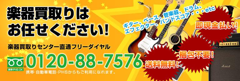 楽器買取り フリーダイヤル 0120-88-7576